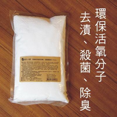 【養生小舖】環保活氧去漬洗衣~過碳酸鈉(1000g裝) (7.7折)