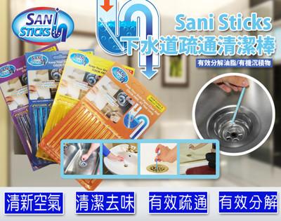 SANI STICKS 強力萬用水管疏通去污棒 (2.3折)