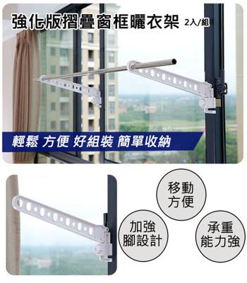強化版折疊窗框曬衣架 (4折)