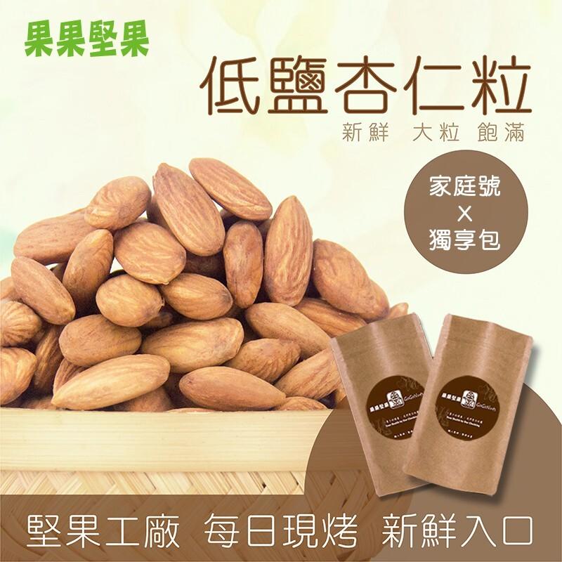 果果堅果低鹽杏仁粒-300克 輕調味系列