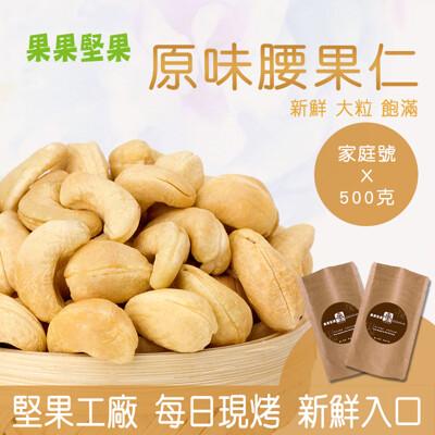 無調味腰果(500克)  越南腰果 果果堅果 自有工廠 (6.9折)