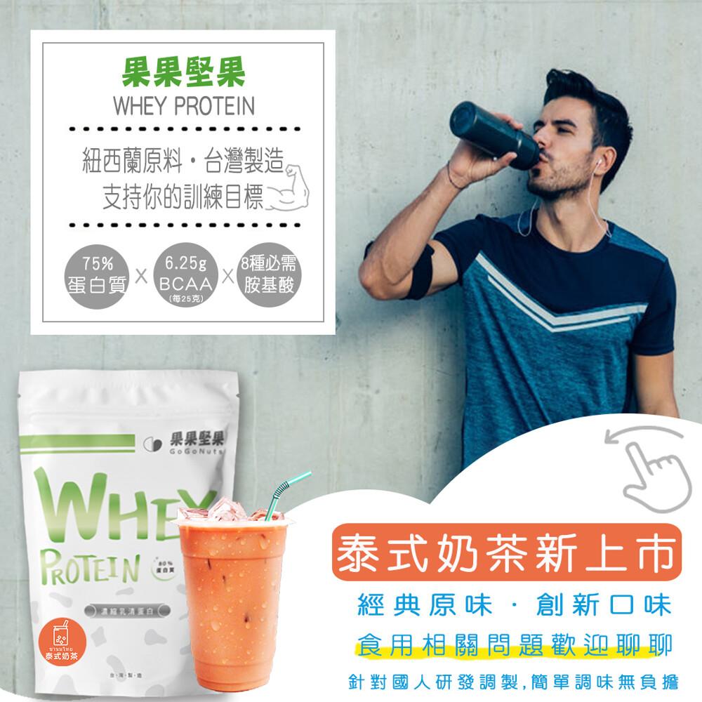 果果堅果乳清蛋白飲 11種口味(500g/包) 台灣生產