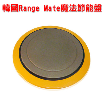韓國Range Mate魔法節能盤 (3.7折)