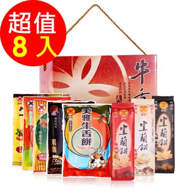 【美雅宜蘭餅】超值牛舌餅禮盒8件組 (6.2折)