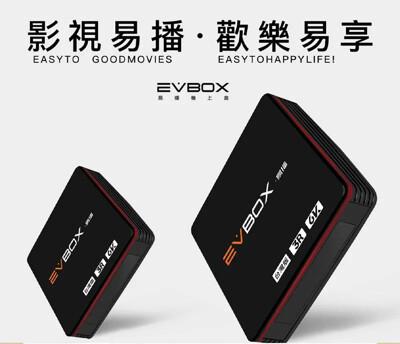 EVBOX 3R (易播電視盒智能機上盒) (9.3折)