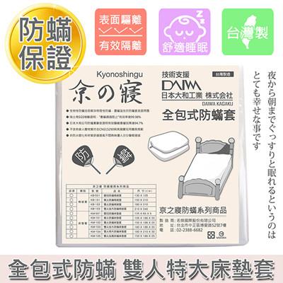 京之寢 防蟎雙人特大床墊套 (KM-104) 防蹣寢具 (8折)
