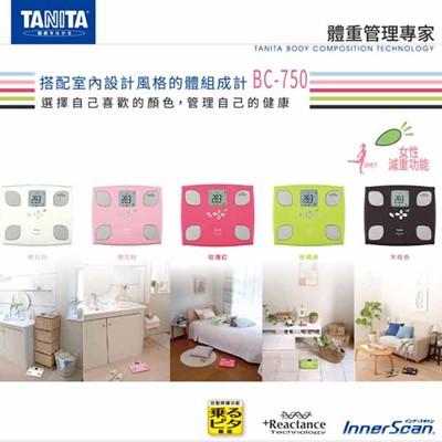塔尼達 體脂計 TANITA 體脂計 BC-750 (五色) (5.2折)