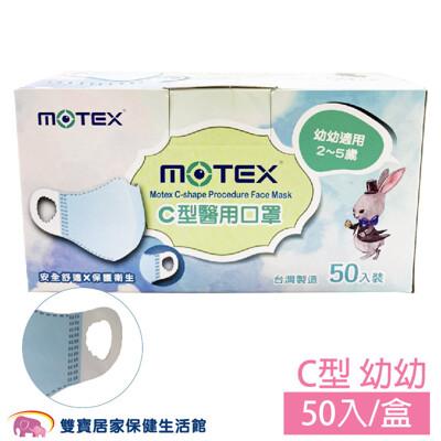 摩戴舒 motex c型醫用口罩 一盒50入 約2-5歲 幼童口罩 幼幼口罩 兒童立體口罩 幼兒口罩 (8.6折)