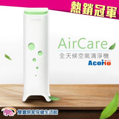 AcoMo AirCare 全天候空氣殺菌機 空氣清淨機 台灣製造 - 綠 (8折)