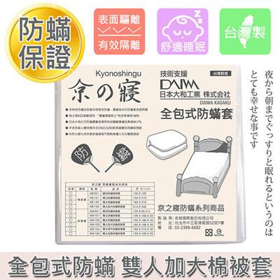 京之寢 防蟎雙人加大棉被套 (KB-103) 防蹣寢具 (8折)
