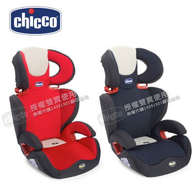 Chicco KEY2-3安全汽座 (兩色) (6.3折)