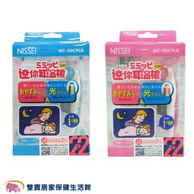 【附20入耳套一盒】NISSEI 日本精密迷你耳溫槍優惠組 日本精密耳溫槍 泰爾茂耳溫槍小白兔耳溫槍 (8.8折)