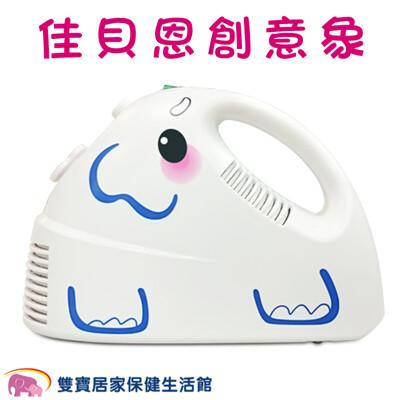 【送好禮】佳貝恩 創意象 吸鼻器 洗鼻器 面罩噴霧 四合一優惠組 上寰電動潔鼻機 吸鼻涕機 (8折)