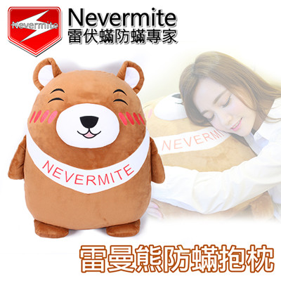 Nevermite 雷伏蟎防蟎專家 防蹣抱枕 雷曼熊 (5.2折)
