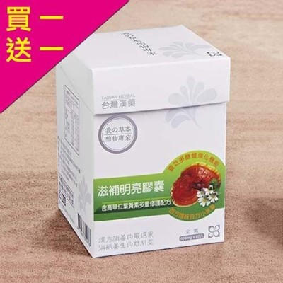 【買一送一】 台灣漢藥 滋補養目膠囊 滋補明亮膠囊 葉黃素+金盞花+靈芝 (4.5折)