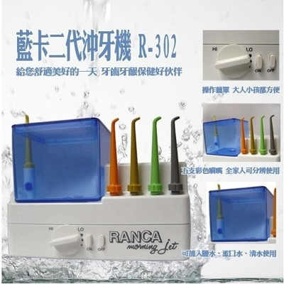 RANCA 藍卡口腔沖牙機R-302 洗牙機 潔牙機 口腔清潔 口腔清潔按摩器 洗牙潔牙器 全家適用 (5.8折)