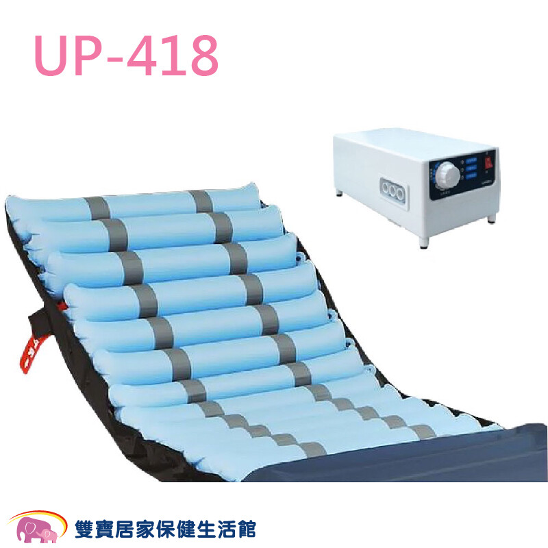十全 新加交替式壓力氣墊床 up-418 氣墊床b款 4吋tpu 三管交替式壓力氣墊床 防褥瘡床墊