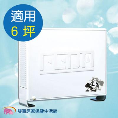 運氣 空氣清淨機 9D-900 夾心機 超淨型6坪 空氣殺菌機 台製免耗材 9D900 (6折)