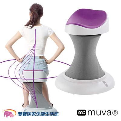 muva 健康呼拉椅 搖搖健身椅 活力紫 (7.2折)