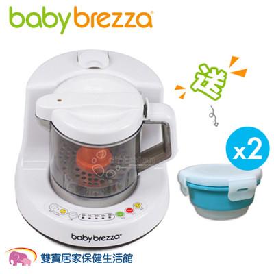 全新保固公司貨 美國Baby Brezza 副食品自動料理機/調理機 贈好禮 (8.2折)