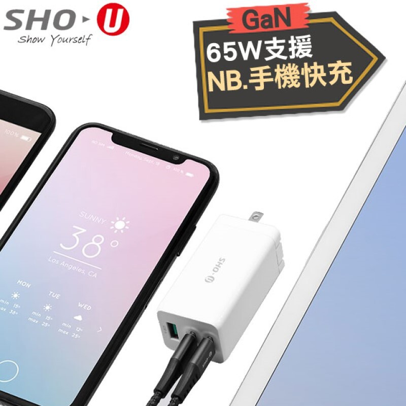 sho-u 氮化鎵 快充充電器 65w 台灣製 三孔快充 2c1a gan氮化鎵 nb充電 手機快充