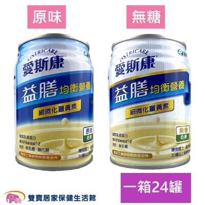 愛斯康 益膳 均衡營養配方 薑黃素 無糖/原味 237ml 一箱24罐 液態營養補充 安素 (7.5折)