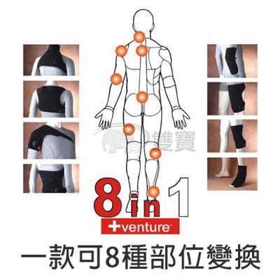 速配鼎 醫療用熱敷墊 八合一多部位 KB-12720 (8折)