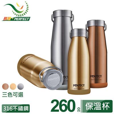 【理想PERFECT】日式316不鏽鋼保溫瓶260ml (原色/玫瑰金/香檳金) IKH-71826 (5.7折)