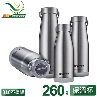 【理想PERFECT】日系316不銹鋼真空斷熱保溫瓶260ml (不銹鋼) IKH-71826 (7.7折)