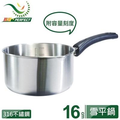 【理想PERFECT】台灣製特級316不銹鋼雪平鍋16cm(無附蓋) KH-35016 (7.1折)