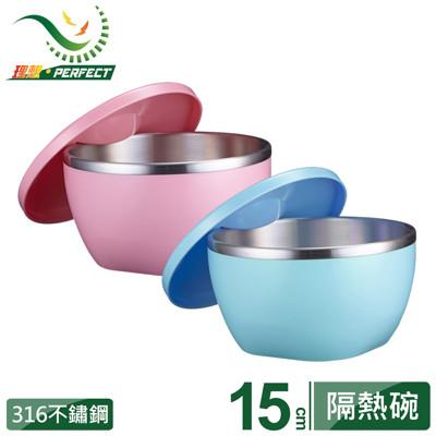【理想PERFECT】台灣製醫療級#316頂級不鏽鋼隔熱碗1000ml(藍/紅) IKH-82101 (5.5折)