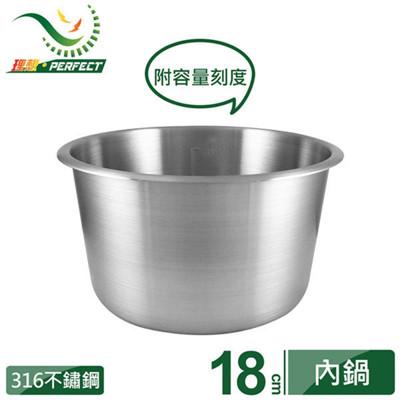 【理想PERFECT】極致#316不銹鋼內鍋(六人份)18cm KH-33018-1 (7.8折)