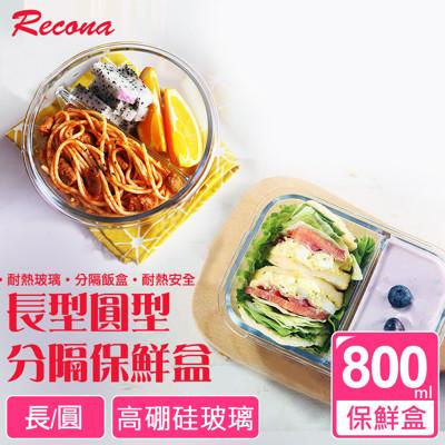 【Recona】高硼矽分隔玻璃保鮮盒800ml(長方形/圓形) (3.7折)