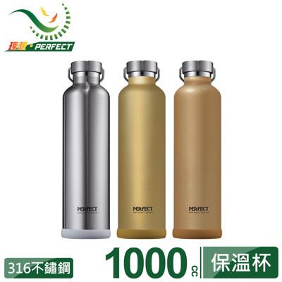 【理想PERFECT】極致/極緻316不鏽鋼真空隨身保溫瓶1000ml IKH-71799 (5.2折)