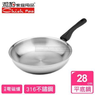 【潔豹 Chieh Pao】華麗 316不鏽鋼複合金平底鍋 28cm TH-02231 (6.1折)