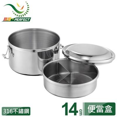 【理想PERFECT】極致#316雙層圓形不銹鋼便當盒 14cm IKH-50614 (6.8折)