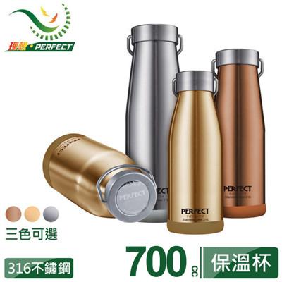 【理想PERFECT】日式316不鏽鋼保溫瓶700ml (原色/玫瑰金/香檳金) IKH-71870 (6.2折)
