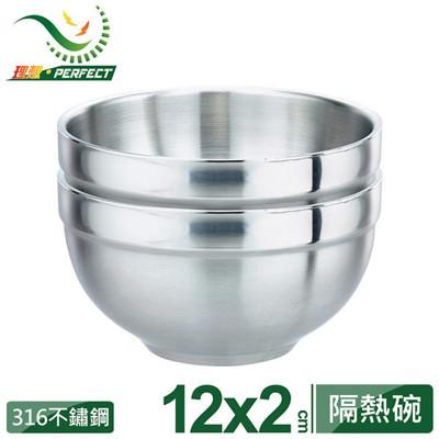 【理想PERFECT】極致#316不銹鋼雙層碗12cm 2入 IKH-82212-2 (7.6折)