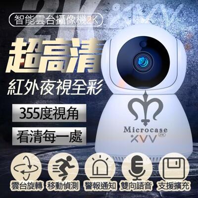 小米 xvv智能雲台攝像機2K 紅外夜視全彩 360全景 小米監視器 (6.5折)