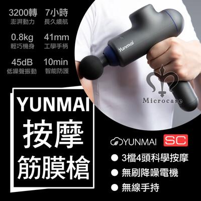 小米有品 YUNMAI筋膜槍 云麥筋膜槍 (7.3折)
