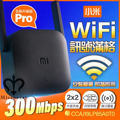 小米WIFI放大器 訊號增強器 小米wifi增強器 訊號無死角