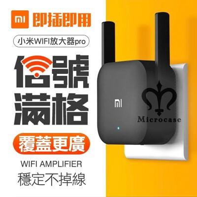 小米WIFI放大器 訊號增強器 小米wifi增強器 訊號無死角 (5.5折)