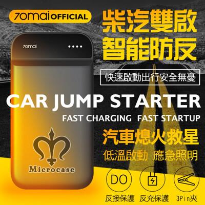小米有品 70邁汽車應急啟動電源 11100mah (5.6折)