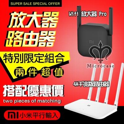 小米WIFI放大器PRO+小米路由器4A千兆版 (3.4折)