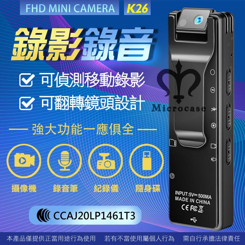 升級款 k26微型攝影機 非wifi版(不含記憶卡)