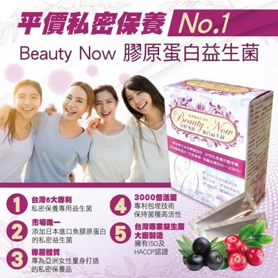 【BEAUTY NOW】膠原莓果益生菌-女性私密保養平價第一品牌 (4.9折)