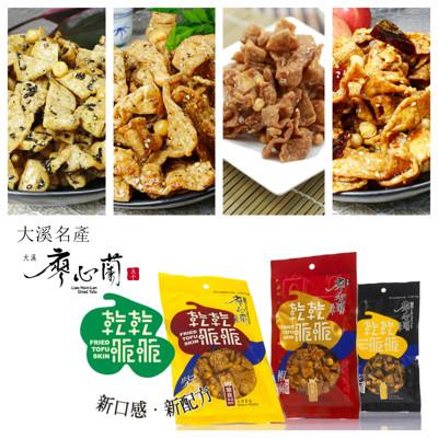 大溪名產【廖心蘭-乾乾脆脆豆干】5種口味任選 (7折)