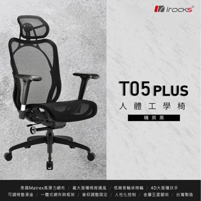 irocks t05 plus 人體工學 辦公椅-菁英黑 (8.7折)