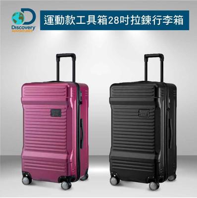 【Discovery Adventures】運動款28吋拉鍊行李箱-桃紅/黑(加贈DA行李箱手提包) (8折)