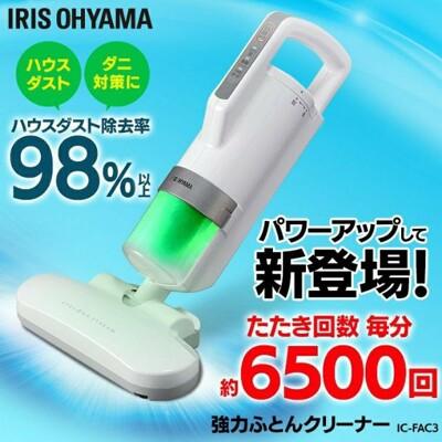 【現貨加購】新款 日本 IRIS OHYAMA IC-FAC3 棉被吸塵器 除蟎吸塵器 塵蟎 大拍 (9.1折)
